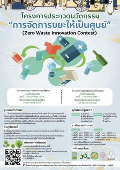 """ประกวดนวัตกรรมการจัดการขยะให้เป็นศูนย์ """"Zero Waste Innovation Contest"""""""