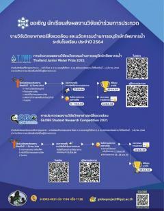 """ประกวดผลงานวิจัยทางด้านวิทยาศาสตร์สิ่งแวดล้อม """"GLOBE Student Research Competition 2021 (GLOBE SRC 2021)"""" / ประกวดนวัตกรรมการอนุรักษ์ทรัพยากรน้ำ """"Thailand Junior Water Prize 2021 (TJWP 2021)"""""""