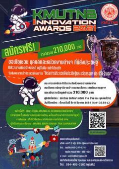 ประกวดสิ่งประดิษฐ์และนวัตกรรมพระจอมเกล้าพระนครเหนือ ประจำปี 2564 : KMUTNB Innovation Awards 2021