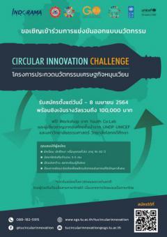 """ประกวดนวัตกรรมเศรษฐกิจหมุนเวียน """"Circular innovation Challenge"""""""