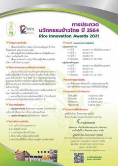 ประกวดนวัตกรรมข้าวไทย ปี 2564 : Rice Innovation Awards 2021