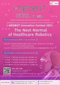 """ประกวดสุดยอดหุ่นยนต์ทางการแพทย์เพื่อสุขภาพ """"i-MEDBOT Innovation Contest 2021"""""""