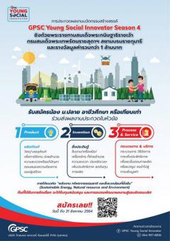 """ประกวด """"GPSC Young Social Innovator 2021 (GPSC-YSI 2021)"""""""