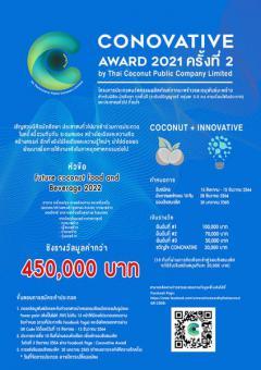 """ประกวดนวัตกรรมผลิตภัณฑ์จากมะพร้าวและอนุพันธ์มะพร้าว ครั้งที่2 """"Conovative Award 2021 by Thai Coconut Public Company Limited"""""""