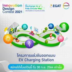 แข่งขันออกแบบสิ่งประดิษฐ์เชิงนวัตกรรม Innovation Design Contest 2021 (IDC 2021)