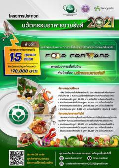 """ประกวดนวัตกรรมอาหารฉายรังสี 2021 ภายใต้แนวคิด """"FOOD FORWARD ยกระดับอาหารพื้นถิ่นไทย ก้าวไกลด้วยนวัตกรรมฉายรังสี"""""""
