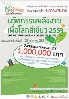 """ประกวดโครงงานสิ่งประดิษฐ์เยาวชน ด้านพลังงาน หัวข้อ """"นวัตกรรมพลังงานเพื่อโลกสีเขียว 2559 : Energy Innovation for Green Globe 2016"""""""