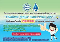 ประกวดสิ่งประดิษฐ์และนวัตกรรมด้านการอนุรักษ์ทรัพยากรน้ำ ประจำปี 2560 : Thailand Junior Water Prize (TJWP) 2017