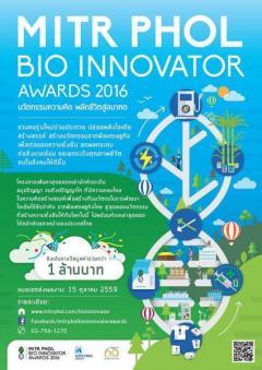 """ประกวดโครงการ """"นวัตกรรมความคิด พลิกชีวิตสู่อนาคต ประจำปี 2559 : Mitr Phol Bio Innovator Awards 2016"""""""