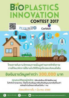 """ประกวด Bioplastics Innovation Contest 2017 ภายใต้แนวคิด """"การใช้งานในวิถีชีวิตยุคใหม่และสังคมยั่งยืน"""""""