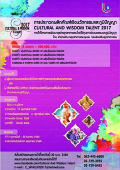 """ประกวดผลิตภัณฑ์เชิงนวัตกรรมและภูมิปัญญา """"Cultural and Wisdom Talent 2017"""""""