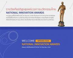 ประกวดรางวัลนวัตกรรมแห่งชาติ 2560