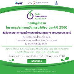 ประกวดนวัตกรรมสีเขียว ประจำปี 2560 : Youth Greenovation Awards 2017