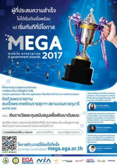 ประกวดในโครงการ Mobile Enterprise d-Government Award 2017 : MEGA 2017