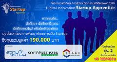 """ประกวดในโครงการ """"Digital Innovation Startup Apprentice"""""""