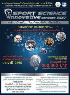 ประกวดนวัตกรรมด้านวิทยาศาสตร์การกีฬา ประจำปี 2560 : Sport Science Innovative Contest 2017