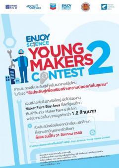 """ประกวดสิ่งประดิษฐ์สำหรับเมกเกอร์รุ่นใหม่ """"Enjoy Science: Young Makers Contest 2018"""" หัวข้อ """"สิ่งประดิษฐ์เพื่อเสริมสร้างความปลอดภัยในชุมชน"""""""