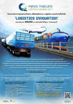 """ประกวดสุดยอดนวัตกรรม """"Panus Thailand LogTech Award 2017"""" หัวข้อ """"Logistics Innovation"""""""