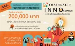 """ประกวดนวัตกรรมสร้างเสริมสุขภาพ """"THAIHEALTH INNO Awards"""""""