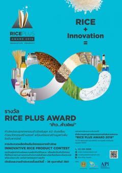 ประกวดผลิตภัณฑ์นวัตกรรมจากข้าวไทย : Innovative Rice Product Contest