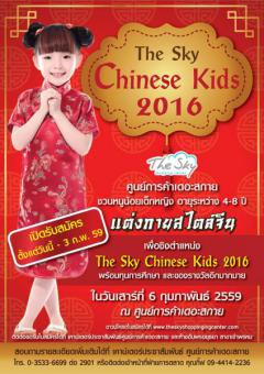 ประกวด The Sky Chinese Kids 2016