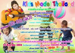 Kids Model Thailand 2015