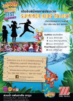 ประกวด Summer Kids Talent