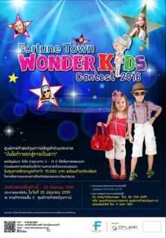 """ประกวด """"Fortune Town Wonder Kids Contest 2016"""""""