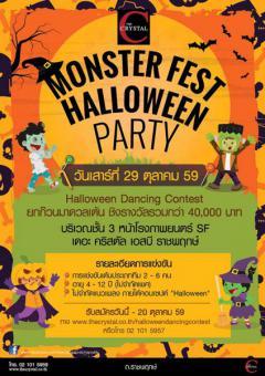 """ประกวดเต้น """"The Crystal Monster Fest Halloween Party"""""""