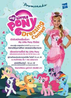 """ประกวดแต่งกาย """"My little Pony Dressing Contest"""""""