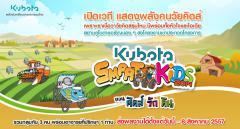"""ประกวดโครงงาน KUBOTA Smart Kids 2014 ตอน """"คิดส์ รัก ดิน"""""""