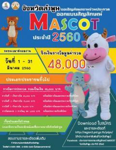 ประกวดออกแบบสัญลักษณ์ (Mascot) ส่งเสริมการท่องเที่ยวจังหวัดลำพูน