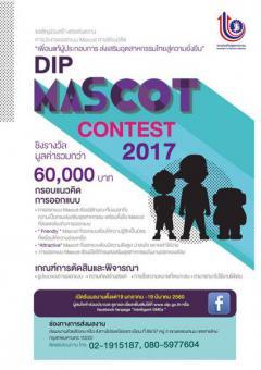"""ประกวดออกแบบมาสคอส """"DIP Mascot contest 2017"""""""
