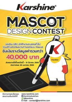 """ประกวดออกแบบมาสคอต """"Karshine Mascot Design Contest"""" แนวคิด """"คาร์ชายน์ คาร์แคร์ของคุณ"""""""