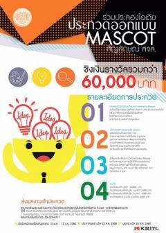 ประกวดออกแบบ Mascot สัญลักษณ์ สจล.