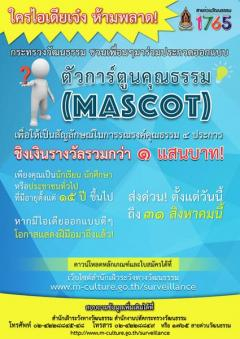 ประกวดตัวการ์ตูนคุณธรรม (Mascot) เพื่อให้เป็นสัญลักษณ์ในการรณรงค์คุณธรรม 4 ประการ