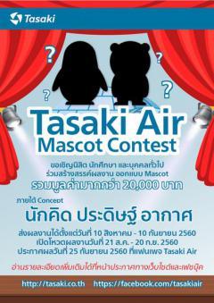 """ประกวดการออกแบบมาสคอต """"Tasaki Air MASCOT CONTEST"""""""
