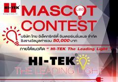 """ประกวดออกแบบ Mascot HI-TEK ภายใต้แนวคิด """"HI-TEK The Leading Light"""""""