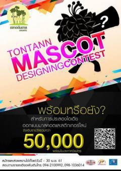 """ประกวดมาสคอตและสติ๊กเกอร์ไลน์ """"Tontann Mascot Designing Contest หน้ากากต้นตาล"""""""