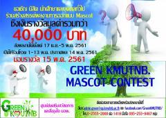 ประกวดออกแบบสื่อสัญลักษณ์ (MASCOT) มจพ.สีเขียว Green KMUTNB