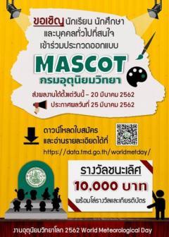 ประกวดออกแบบ MASCOT กรมอุตุนิยมวิทยา