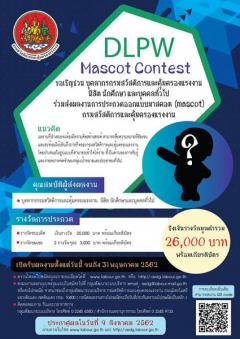 """ประกวดออกแบบมาสคอต (mascot) กรมสวัสดิการและคุ้มครองแรงงาน """"DLPW Mascot Contest"""""""