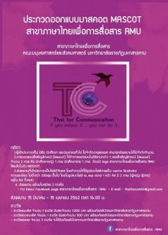 ประกวดออกแบบมาสคอต (MASCOT) สาขาภาษาไทยเพื่อการสื่อสาร RMU