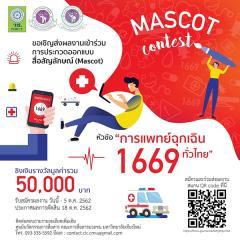 """ประกวดออกแบบสื่อสัญลักษณ์ (Mascot) หัวข้อ """"การแพทย์ฉุกเฉิน 1669 ทั่วไทย"""""""
