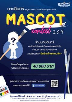 """ประกวดการออกแบบ """"นายอินทร์ Mascot Contest 2019"""""""