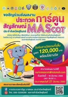 ประกวดการ์ตูนสัญลักษณ์ (Mascot) ประจําจังหวัดสุรินทร์