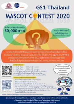 """ประกวดออกแบบมาสคอต """"GS1 Thailand Mascot Contest 2020"""""""