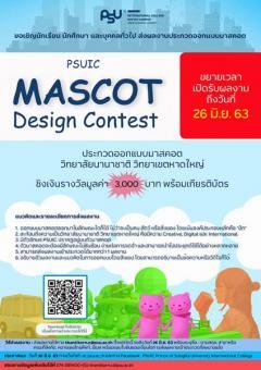 """ประกวดออกแบบมาสคอต""""PSUIC Mascot Design Contest"""""""