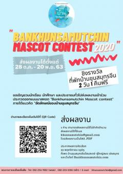 ประกวดออกแบบมาสคอต Bankhunsamutchin Mascot Contest 2020
