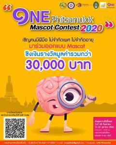 """ประกวดออกแบบมาสคอต """"ONE Phitsanulok Mascot Contest 2020"""""""